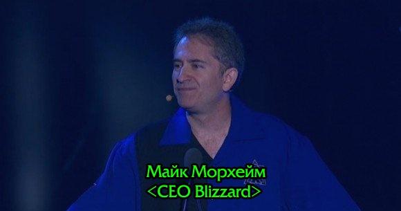 Итак, небольшие анонсы от президента компании Blizzard - Майка Морхейма.