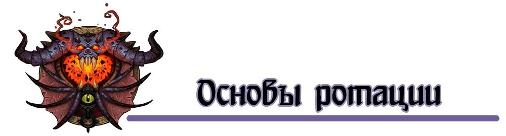 http://ru.wowhead.com/spell=17962. http://ru.wowhead.com/spell=29722. http://ru.wowhead.com/spell...