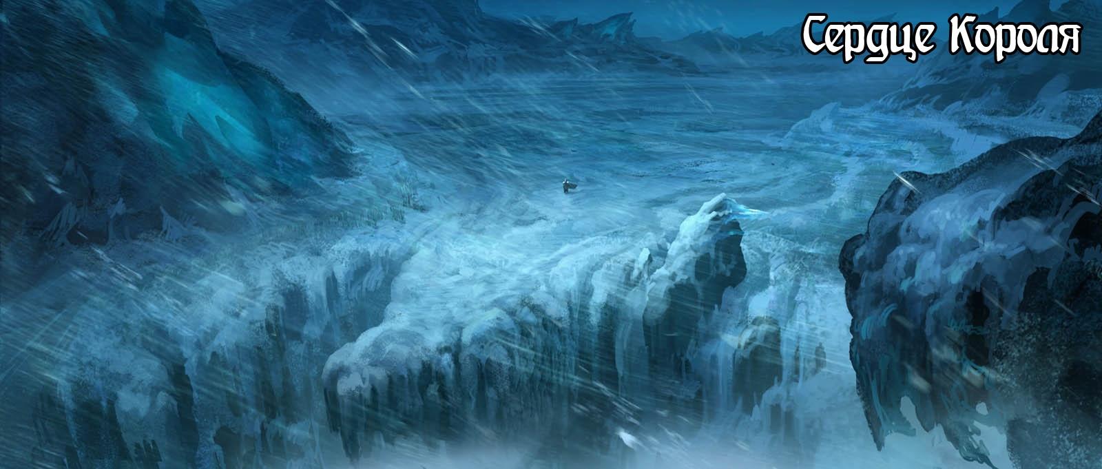 Где брать квесты в ледяной короне