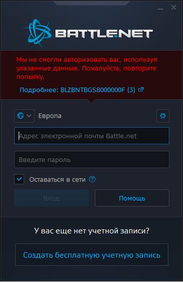 Жителям Крыма закрыли доступ к Battle.net