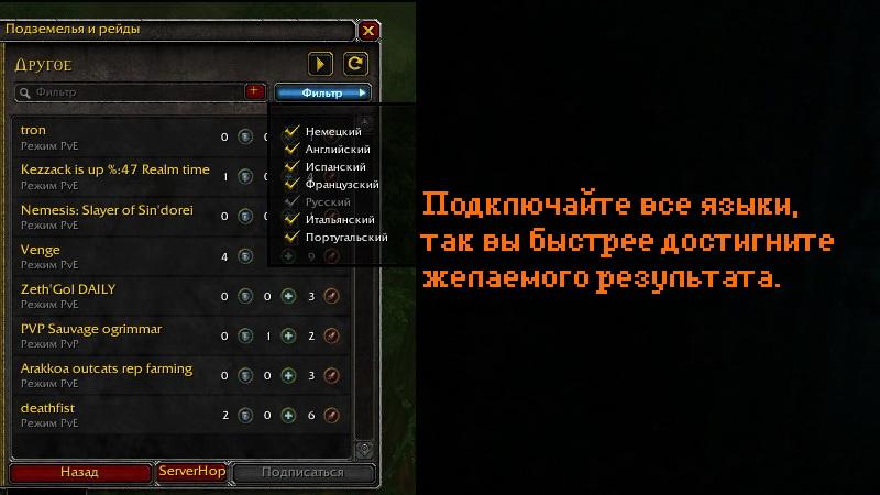 Кросс-серверные локации от А до Я / Блог задротного геймера | MMOBoom ru