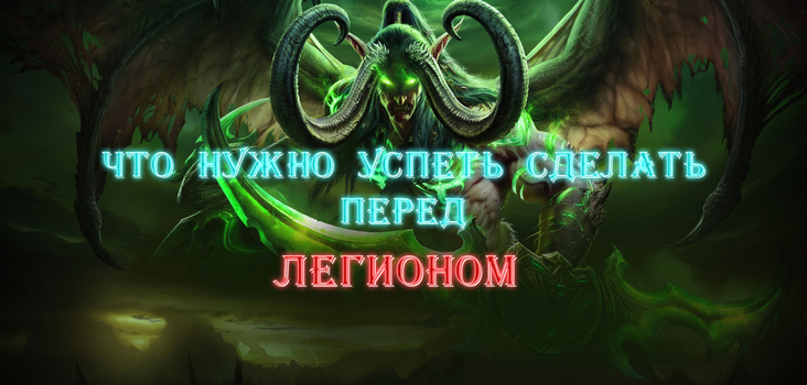Big header illidan still