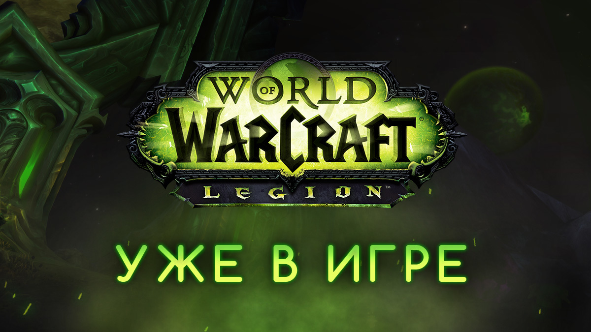 world of warcraft legion gameplay beta