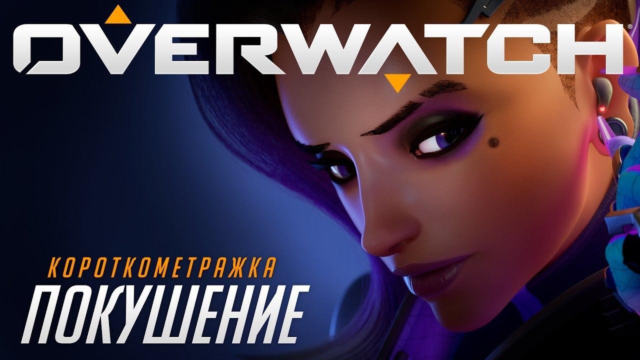 Новый герой Overwatch: Талантливая девушка-хакер Сомбра