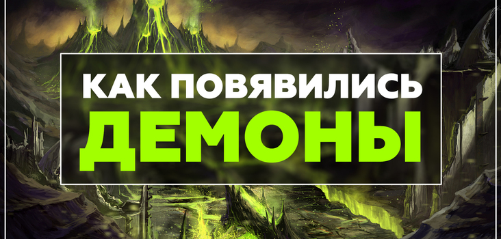 Big                   wow demons wow fel warcraft                          burning crusade