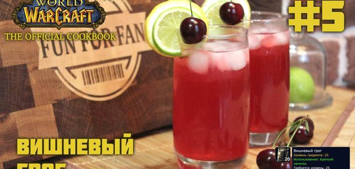 Big  5                cherry grog